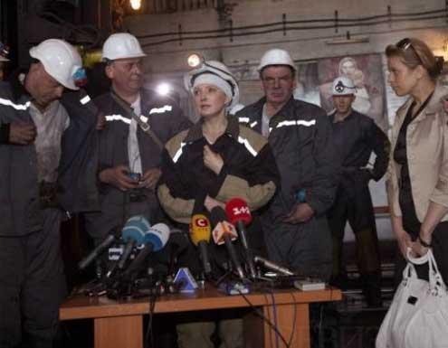 Тимошенко расплачивается с горняками средствами стабилизационного фонда