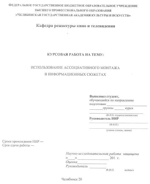 Требования к оформлению курсовой работы содержание пояснительная  Требования к оформлению курсовой работы содержание пояснительная записка требования к курсовой работе структура курсовой
