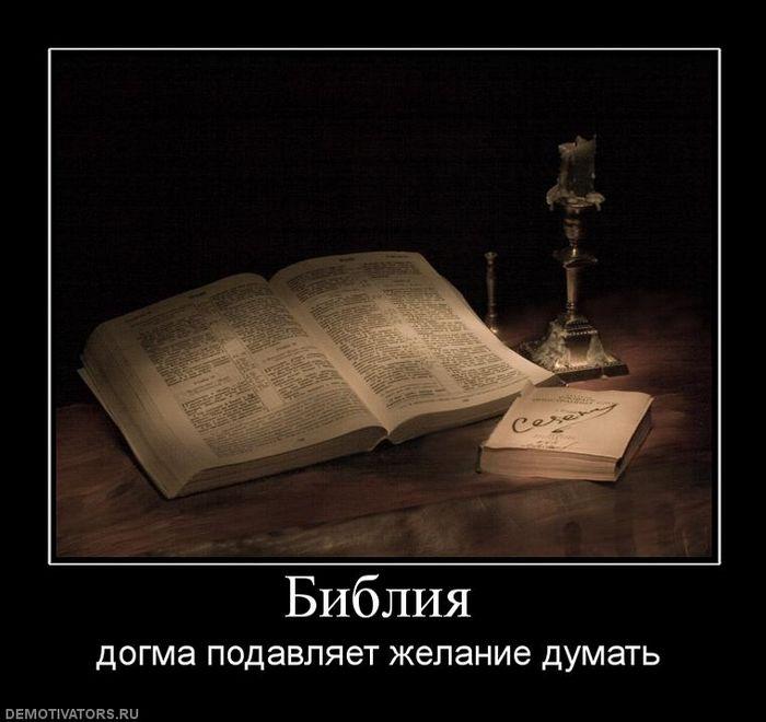 Вавилон — символ перевода и... ошибка интерпретации