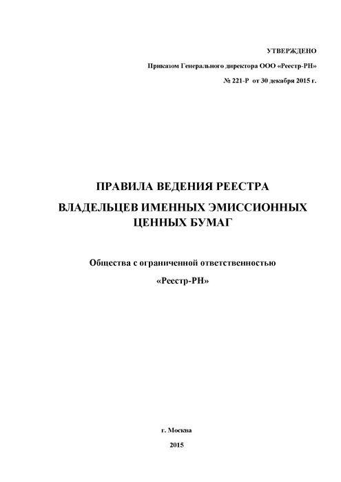 Ведение реестров эмитентов именных цб