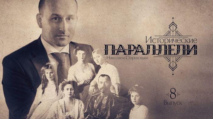 Вернуть дом романовых в россию - (да или нет)?