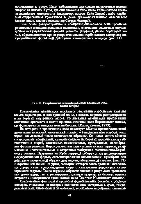Vol.6 на самом дне гудзона 2 страница