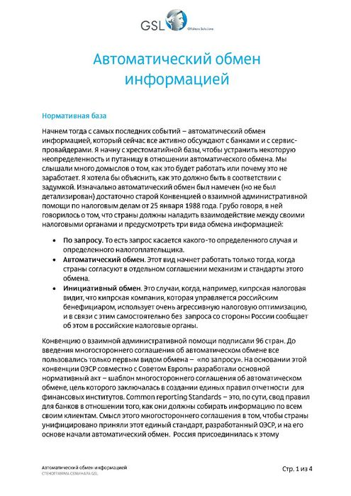Времена заинтересованности иностранных инвесторов украинскими страховыми компаниями остались в прошлом