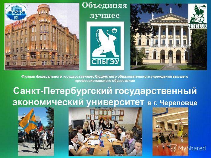 Высшего профессионального образования «санкт-петербургский
