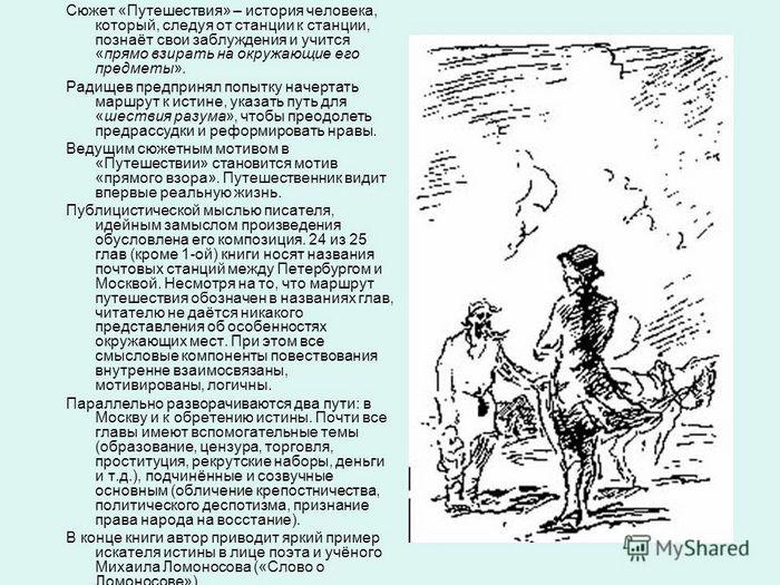 Жанровые традиции и жанр романа