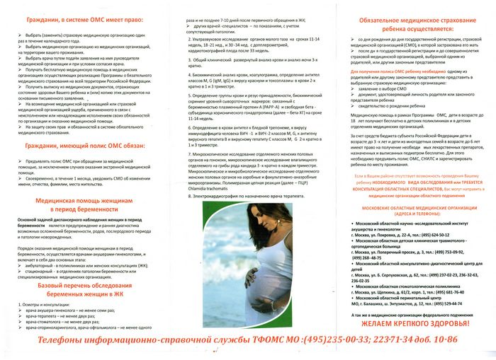 Жк принял поправки о преобразовании фонда омс в фонд медицинского страхования кр