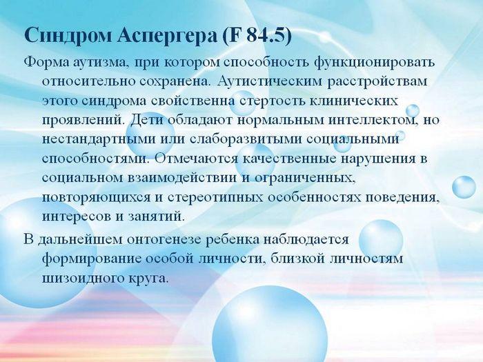 Жуткий синдром аспергера: что это и страдает ли им путин хотят знать россияне
