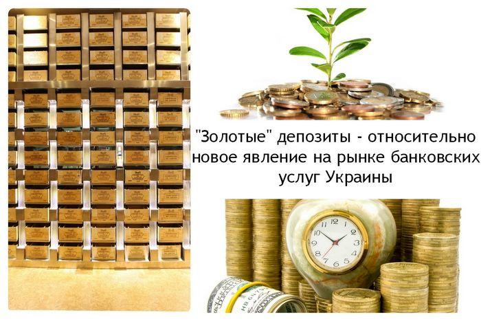 Золотой год для депозитов
